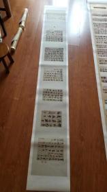 宋 吴琚 行书杂诗帖手卷六段纸本。纸本大小30.29*218.75厘米。宣纸原色原大仿真。
