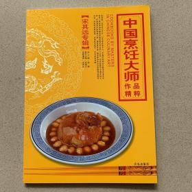 中国烹饪大师作品精粹(宋其远专辑)