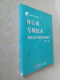 各行业专利技术:现状及其发展趋势报告.2006-2007