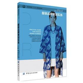 正版二手服装品牌策划实务马大力9787518014446中国纺织出版社