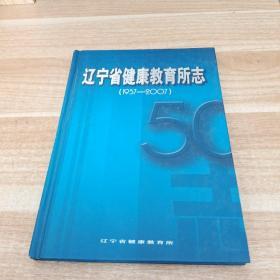 【辽宁省健康教育所志(1957一一2007)】详细见图 库4/5