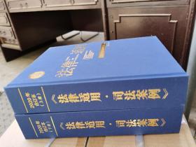2020年合订本,上下两册,法律适用,司法案例,定价315
