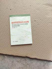 始终坚持四项基本原则学习邓小平关于社会主义建设政治保证的理论