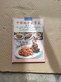 中国地方家常菜