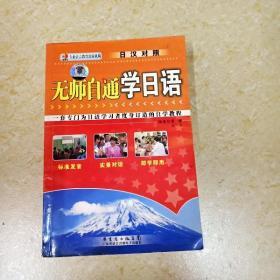 DI2113673 无师自通学日语(有签名)