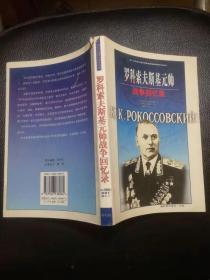 罗科索夫斯基元帅战争回忆录(1印 品较好)