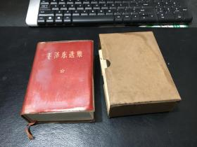毛泽东选集(一卷本)68年天津1印