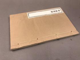 【佛教文献】旧刻本,金陵刻经处,白纸       《大方广佛华严经要解》一册全