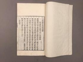 【佛教文献】  清刻本,同治十一年, 金陵刻经处,白纸       《大方广佛华严经要解》一册全