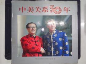 中美关系30年