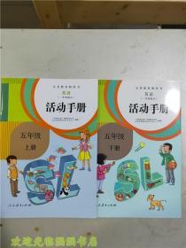 人教版LS新起点小学英语活动手册5五年级上下册(一年级起始)2本