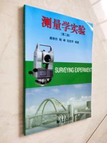 测量学实验(第二版)