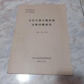 当代中国少数民族宗教问题研究