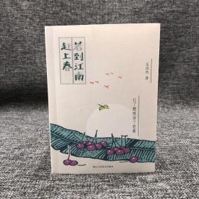 吴浩然签名钤印《若到江南赶上春》(锁线胶订,一版一印) 包邮(不含新疆、西藏)