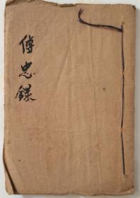 中医老抄本:《傅忠录》(1981年黄碧荣钢笔抄本)