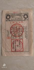 中华苏维埃战争遗物纸品