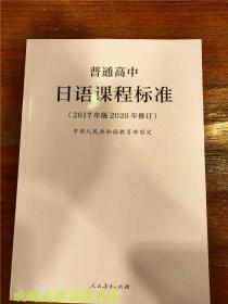 人教版 普通高中 日语 课程标准(2017年版2020年修订)