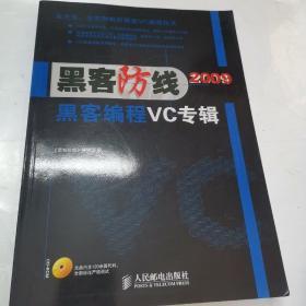 黑客防线2009:黑客编程VC专辑