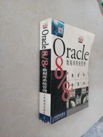 Oracle8 / 8i 数据库系统管理