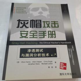 灰帽攻击安全手册:渗透测试与漏洞分析技术