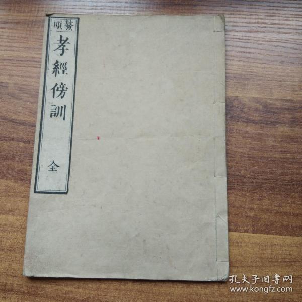 和刻本     《鳌头孝经傍训》 1册全   儒家十三经之一        大开本   天保年