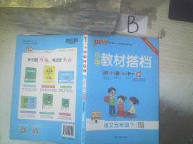 小学教材搭档:语文(五年级下RJ版统编新教材全彩手绘)