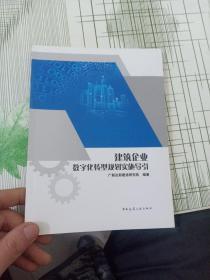 建筑企业数字化转型规划实施导引