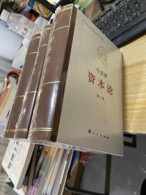 资本论   马克思诞辰200周年纪念版   第1.2.3卷   全三卷合售 精装全新未拆封见图