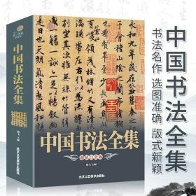 中国书法全集 中国书法大全 书法字帖 初学入门 历代名家书法临摹