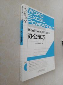 Word/Excel/PPT 2010办公技巧