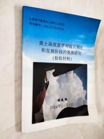 黄土高原夏季对流云出生和发展阶段的观测研究(验收材料)