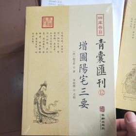 四库存目青囊汇刊(十二):阳宅三要