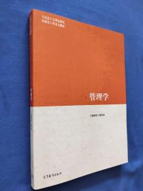马克思理论研究和建设工程重点教材  管理学