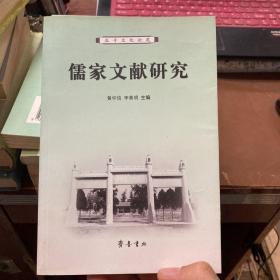 儒家文献研究