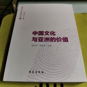 中国文化与亚洲的价值