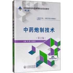 中药炮制技术(第2版)/全国高职高专药学类专业规划教材(第二轮)