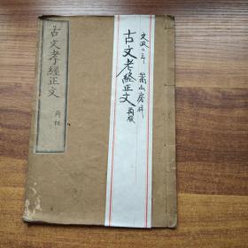和刻本     《 古文孝经正文》 1册全   儒家十三经之一        大开本  文政2年(1819年)