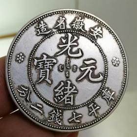 768.安徽省 光绪元宝 老银元