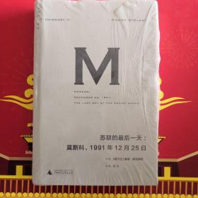 苏联的最后一天:莫斯科,1991年12 月25日 没拆封 原塑封 实物图 封面褶皱