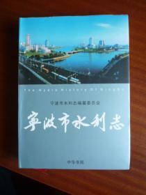 宁波市水利志