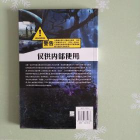 潘多拉星球生存手册:阿凡达官方资料