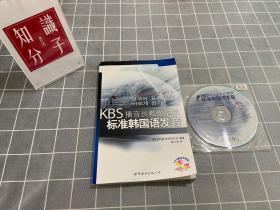 KBS播音员教你掌握标准韩国语发音