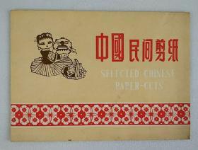 中国民间剪纸1套(实物剪纸6枚全) 北京毛毯图案 六十年代前后出口产品