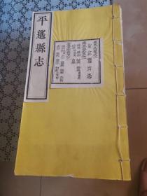 平遥县志12卷5册【缺1册(卷11上)】