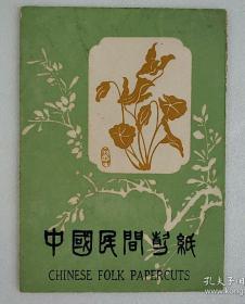 中国民间剪纸《花卉》(实物剪纸6枚全)  六七十年代出口产品