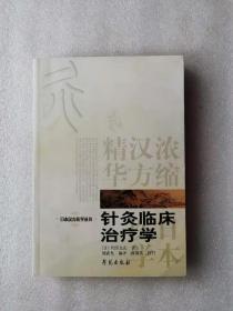 正版库存书 针灸临床治疗学