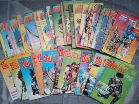 画书大王 (试刊号1-3,4-24) 新画王1-13共37本合售