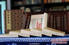 【复印件】 四百年后重新出版之《青藤书屋集》 一函六册美品