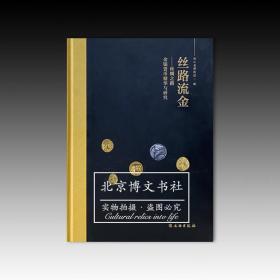 丝路流金:丝绸之路金银货币精华与研究【全新现货 未拆封】