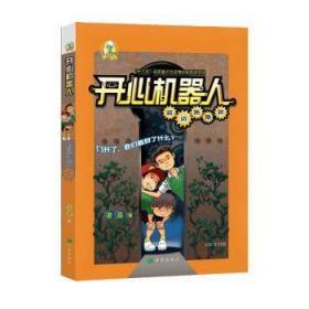 全新正版图书 开心机器人·启动新地球凌晨希望出版社9787537985130书海情深图书专营店
